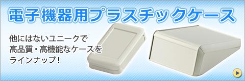 電子機器用プラスチックケース/ソフトケース
